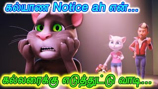 Love failure Gana song Kalyana Notice / Animated Gana Song / Kalavum Katru Mara