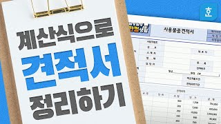 ep06. 계산기X 엑셀X 한글에서 바로 계산 가능! …