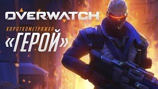 Короткометражка «Герой» | Overwatch