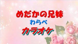 めだかの兄妹 わらべ カラオケ 昭和のヒット曲をKaraokeでカバーして下...