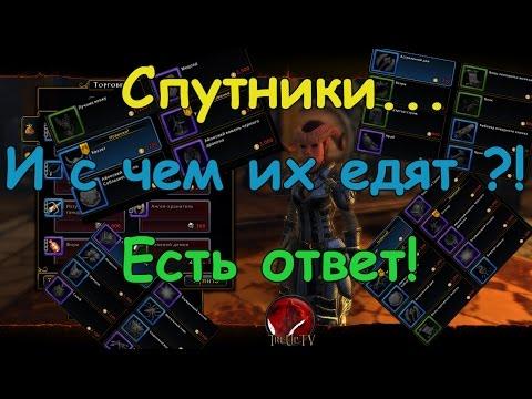 Neverwinter Спутники ► Классы спутников, какого выбрать?