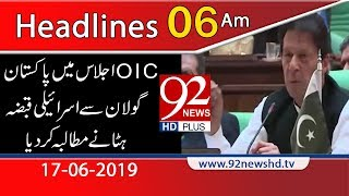 News Headlines   6:00 AM   17 June 2019   92NewsHD