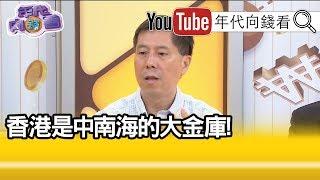 精華片段》汪浩:如果少了這個金庫,中國經濟也會受傷…【年代向錢看】20190619