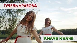 Клип Гузель Уразовой: «Килче килче»