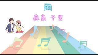 [JPOP] 雨/森高千里 (VER:ST 歌詞:字幕SUB対応/カラオケ) 只今、字幕製...