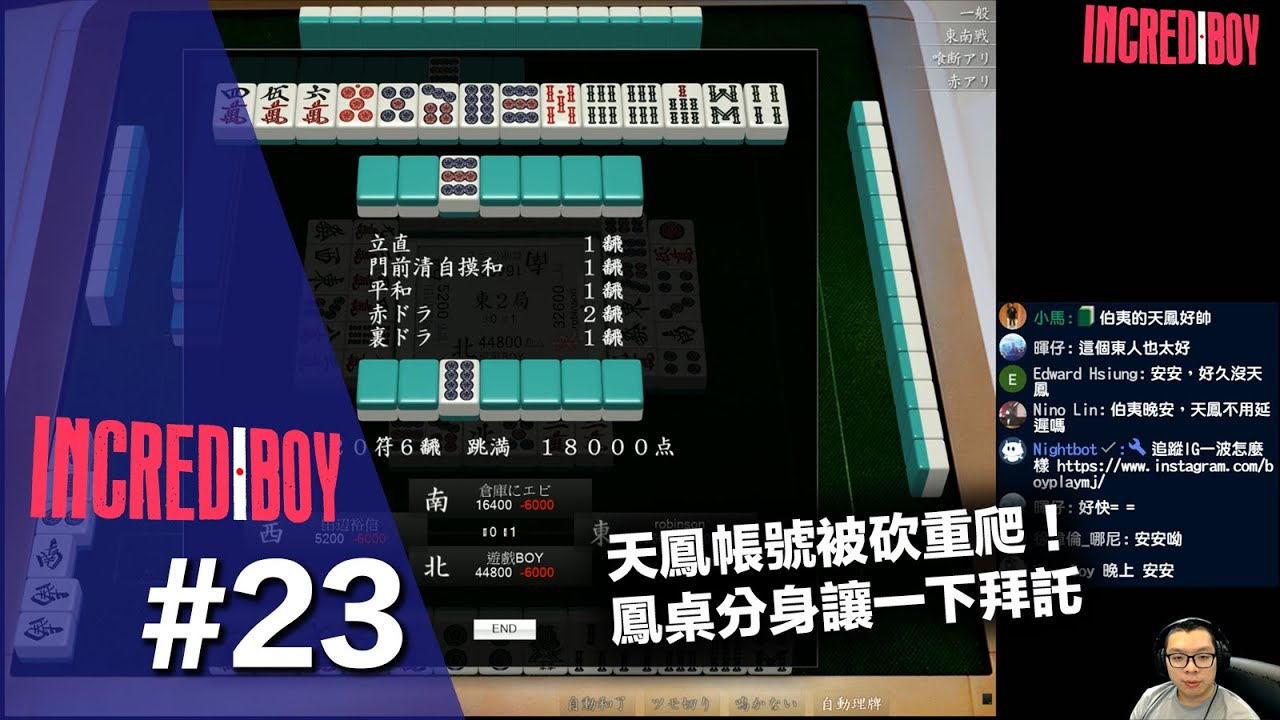 [INCREDIBOY] #23 天鳳帳號被砍重爬 鳳桌分身讓一下拜託