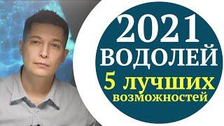 Водолей 2021 гороскоп. 5 лучших возможностей 20...