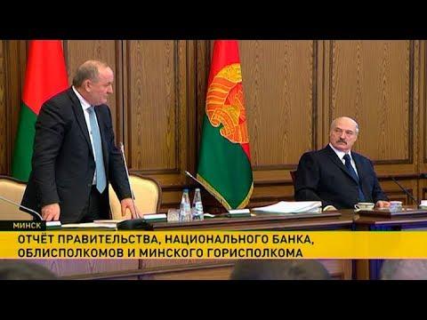 Александр Лукашенко раскритиковал правительство за недостаточную работу