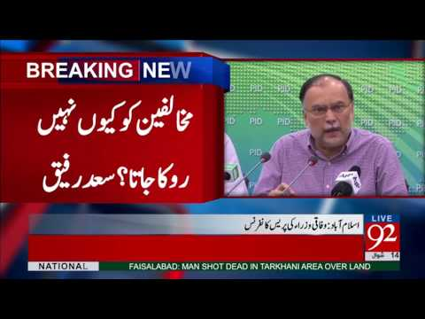 Islamabad: Federal Ministers Addressing Press Conference | 08-07-2017 | 92NewsHDPlus