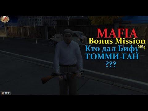 Mafia Bonus Mission - Прохождение - Кто дал Бифу автомат? (№4).