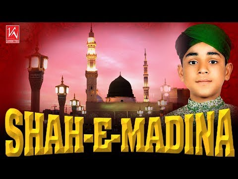 Ramzan Naat 2017 New Collection | Farhan Ali Qadri Naats 2017 | Shah-E-Madina | Allah Hu Nasheed