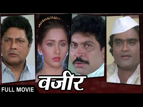 Vazir  Classic Marathi Movie  Ashok Saraf, Vikram Gokhale, Ashwini Bhave