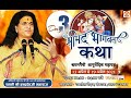 LIVE: Shrimad Bhagwat Katha | Sant Indradevji Maharaj | Day 3 | 15 April | Alwar | Rajasthan