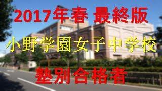 小野学園女子中学校 2017年春最終版 塾別合格者