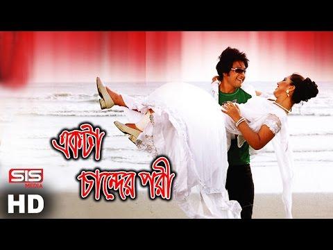 Ekta Chander Pori | Apu Biswas | Emon | EK Buk Valobasha | Bangla Movie Song | SIS Media