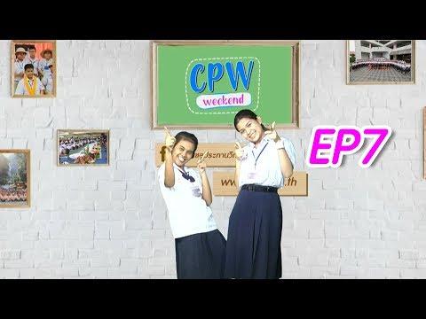 รายการ CPW Weekend   Ep.7   2/61   โรงเรียนชลประทานวิทยา