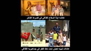 البوم صور نادره لعائلة القذافي