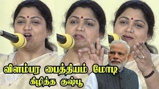 அடுத்த ஜென்மத்துலையும் தாமரை மலராது.. MODIயை கடுமையாக விமர்சித்த Kushboo Speech tamil news