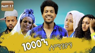 New Eritrean Series movie 2019 1080 part 17/ 1000ን ሰማንያን 17 ክፋል