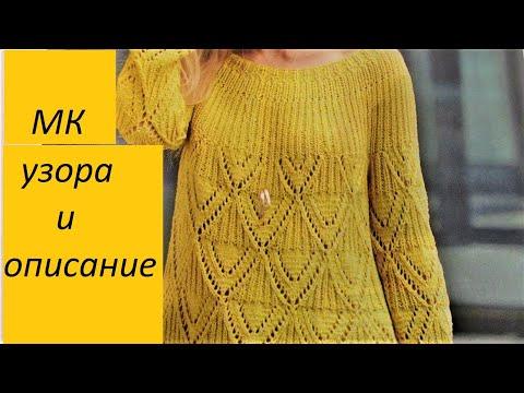 МК узора.Модный пуловер с круглой кокеткой с описанием и схемой