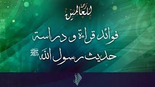 فوائد قراءة ودراسة حديث رسول الله صلى الله عليه وسلم - د.محمد خير الشعال