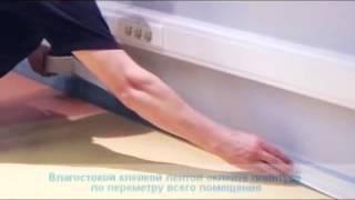 видео Защита напольных покрытий