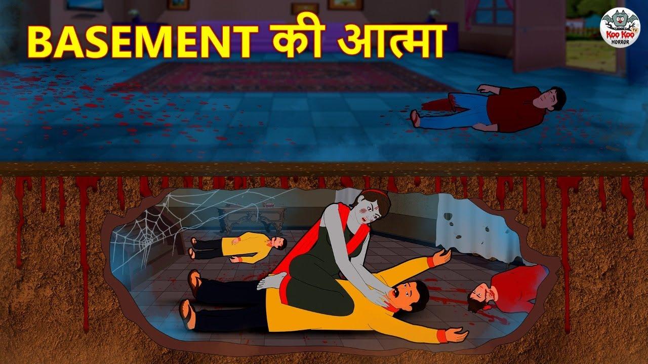 Basement की आत्मा | Horror Stories in Hindi | Hindi Kahaniya | Hindi Stories | Witch Story