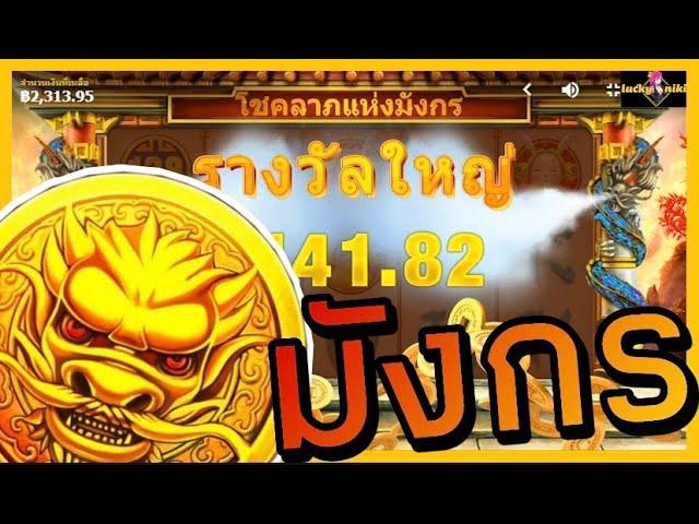 #Luckyniki l เกมแจ๊คพอตประจำวันdragonluckค่ายrt
