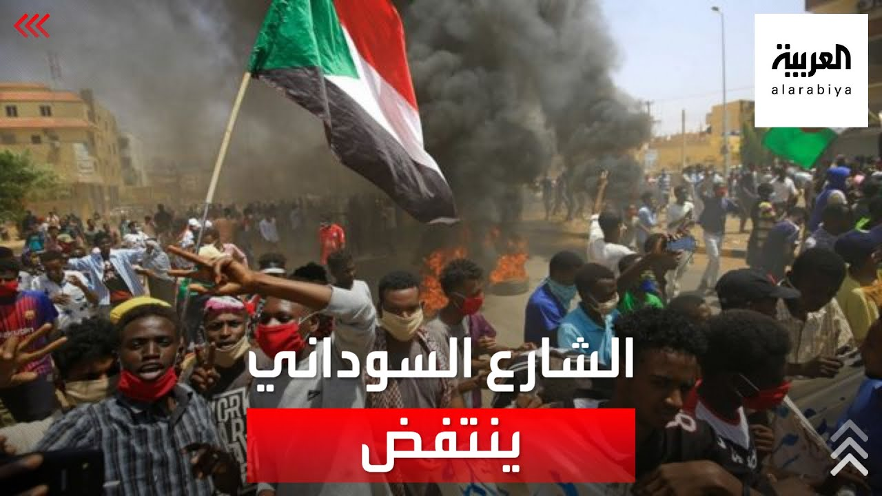 الشارع السوداني ينتفض بعد إجراءات البرهان