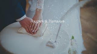 Андрей & Наталья I WEDDING