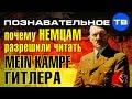 Почему немцам разрешили читать Mein Kampf Гитлера Познавательное ТВ Артём Войтенков mp3
