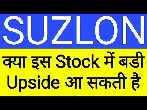 suzlon  क्या इस Stock में बडी Upside आ सकती है !! suzlon energy share !!
