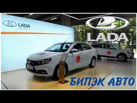 ЛАДА  Бипэк Авто
