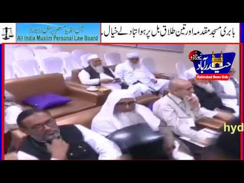 Asad owaisi Welcomes  Members of Muslim Personal Law board