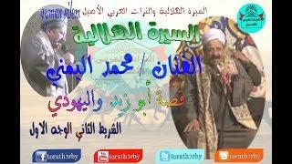 السيرة الهلالية محمد اليمنى الشريط الثانى الوجه الاول