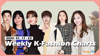 주간스타패션 (Weekly K-Fashion Charts) 2020년 1월 4주차 (Week 4 of January 2020)