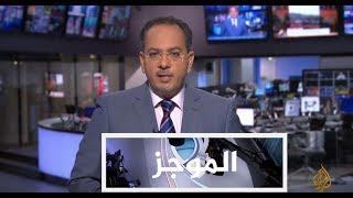 موجز الأخبار - الحادية عشر مساء 18/06/2017