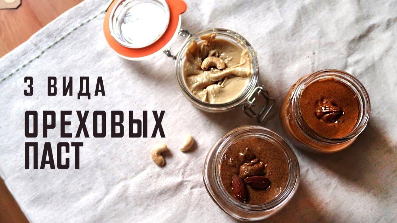 Миндальная паста, арахисовая и кешью (без сахара, соли и масла ) простой рецепт