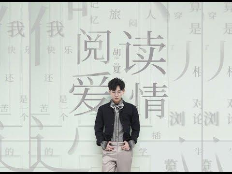 胡夏 Hu Xia 〈閱讀愛情〉(五專最新單曲)