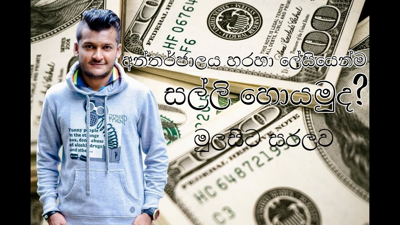 How to earn money on internet Sinhala Review by Leon