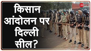 Farmer Protest: दिल्ली में आज 'NO ENTRY' | Breaking News | Live Update | Farmers Agitation | Police