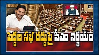 పెద్దల సభ రద్దుపై అసెంబ్లీలో తీర్మానం? | CM Jagan to Hold Cabinet Meet on Council Cancellation
