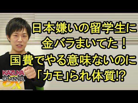 日本嫌いの留学生に金ばら撒く日本政府!国費でやることか!? 「カモ」られ体質もいい加減にしろ!