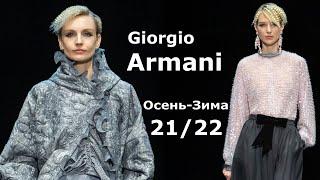 Giorgio Armani мода осень зима 2021 2022 в Милане Стильная одежда и аксессуары