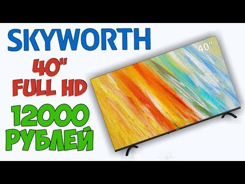 📺👍ТЕЛЕВИЗОР SKYWORTH 40E20 FullHD  40 дюймов с алиэкспресс