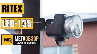 RITEX LED 135 - Обзор универсального прожектора для дома
