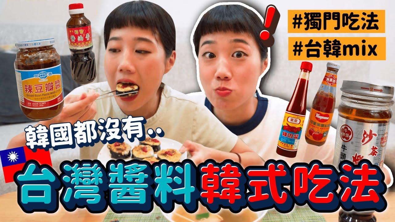 5款「韓國沒有的台灣醬料」韓式吃法大公開!發現驚為天人的組合😳豆瓣醬做成湯會好吃嗎? 韓勾ㄟ金針菇 찐쩐꾸