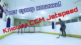 Тест супер новинки от компании CCM ! Хоккейная клюшка CCM JETSPEED