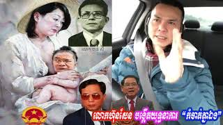 Mr Hun Sen set up campaign of control
