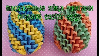 DIY - ORIGAMI - 3D EASTER EGGS do it your self